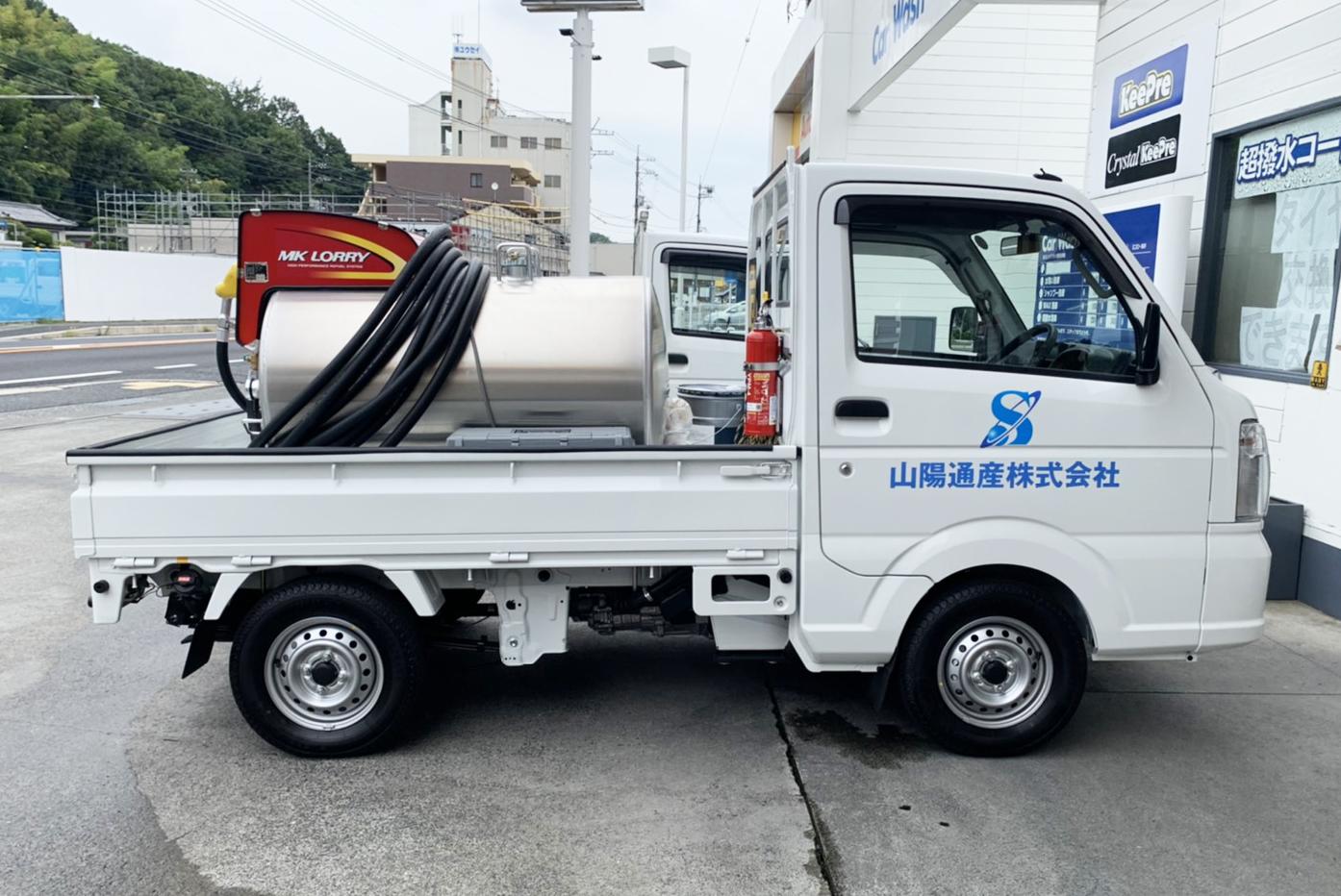 山陽通産株式会社
