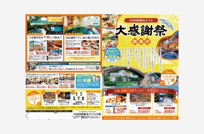 岩国国際観光ホテル「大感謝祭」開催中!