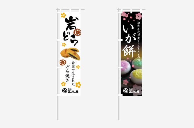 桜庵 三木屋