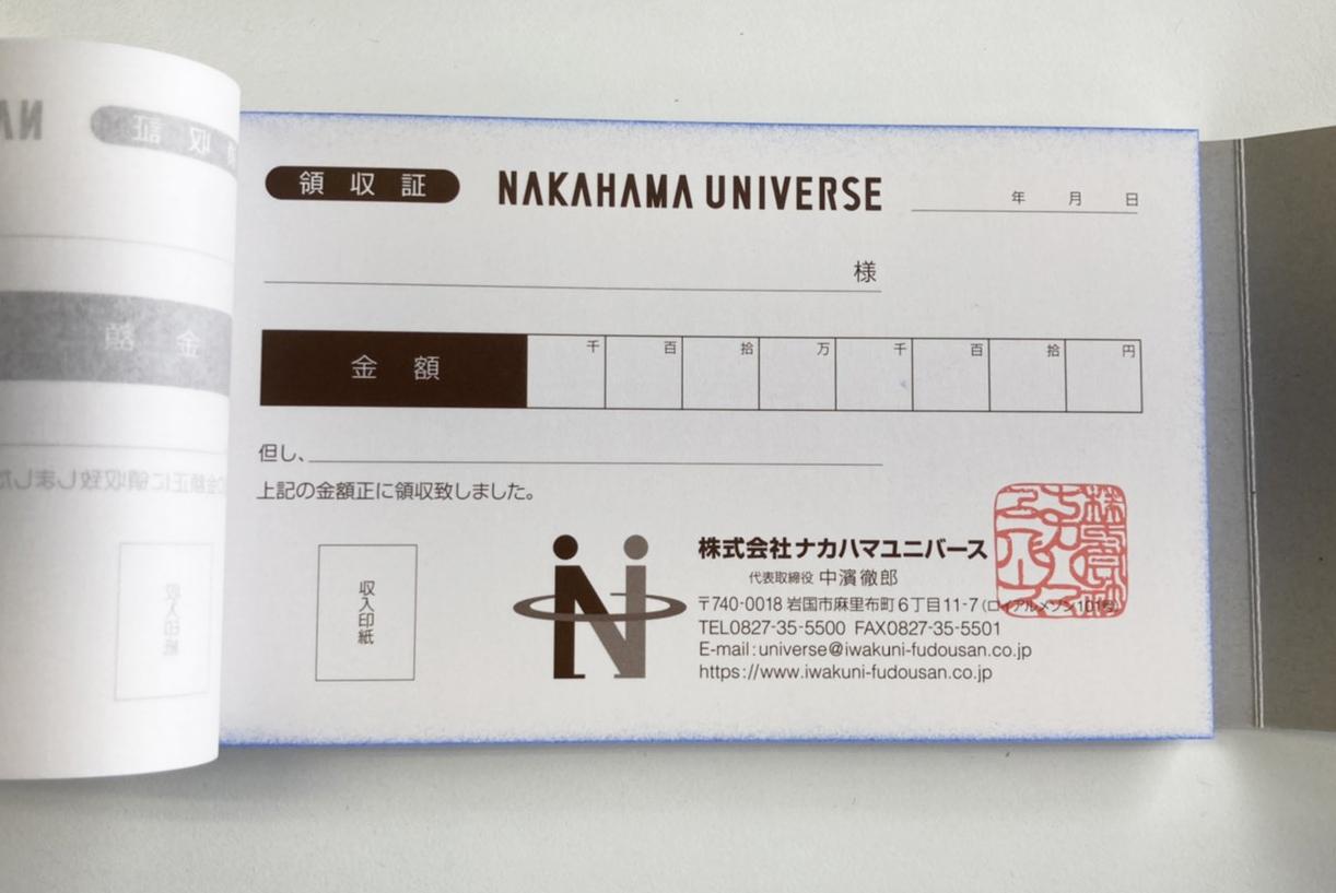 株式会社ナカハマユニバース