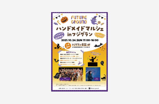 FUTURE GROUND 10月24日に開催!