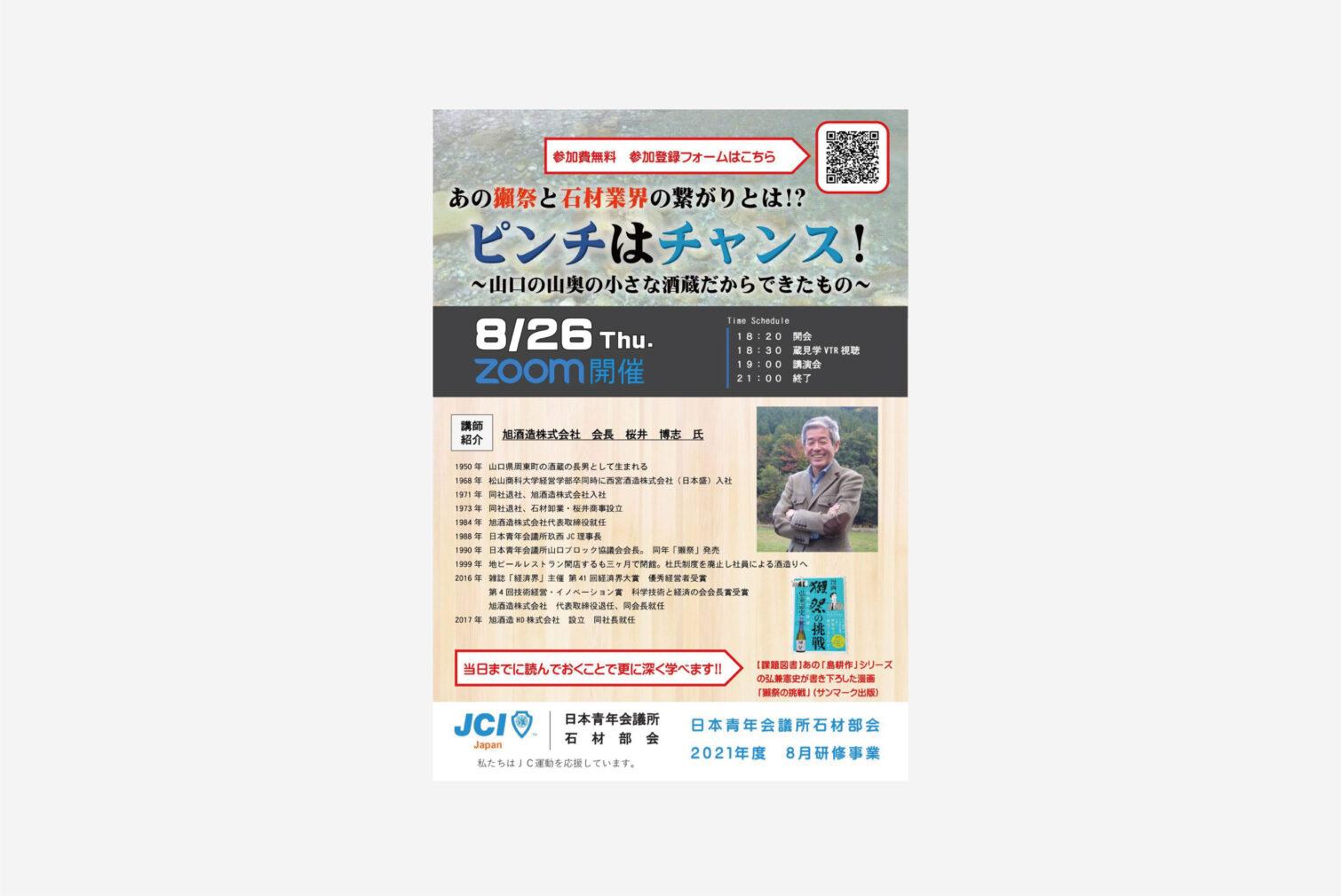 日本青年会議所 石材部会