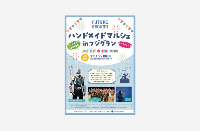 音楽とダンス、マルシェのイベント「FUTURE GROUND」vol.2開催決定!