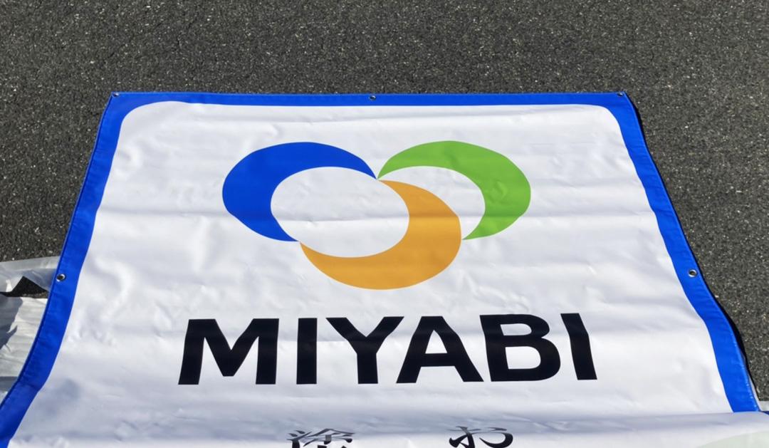 株式会社ミヤビ