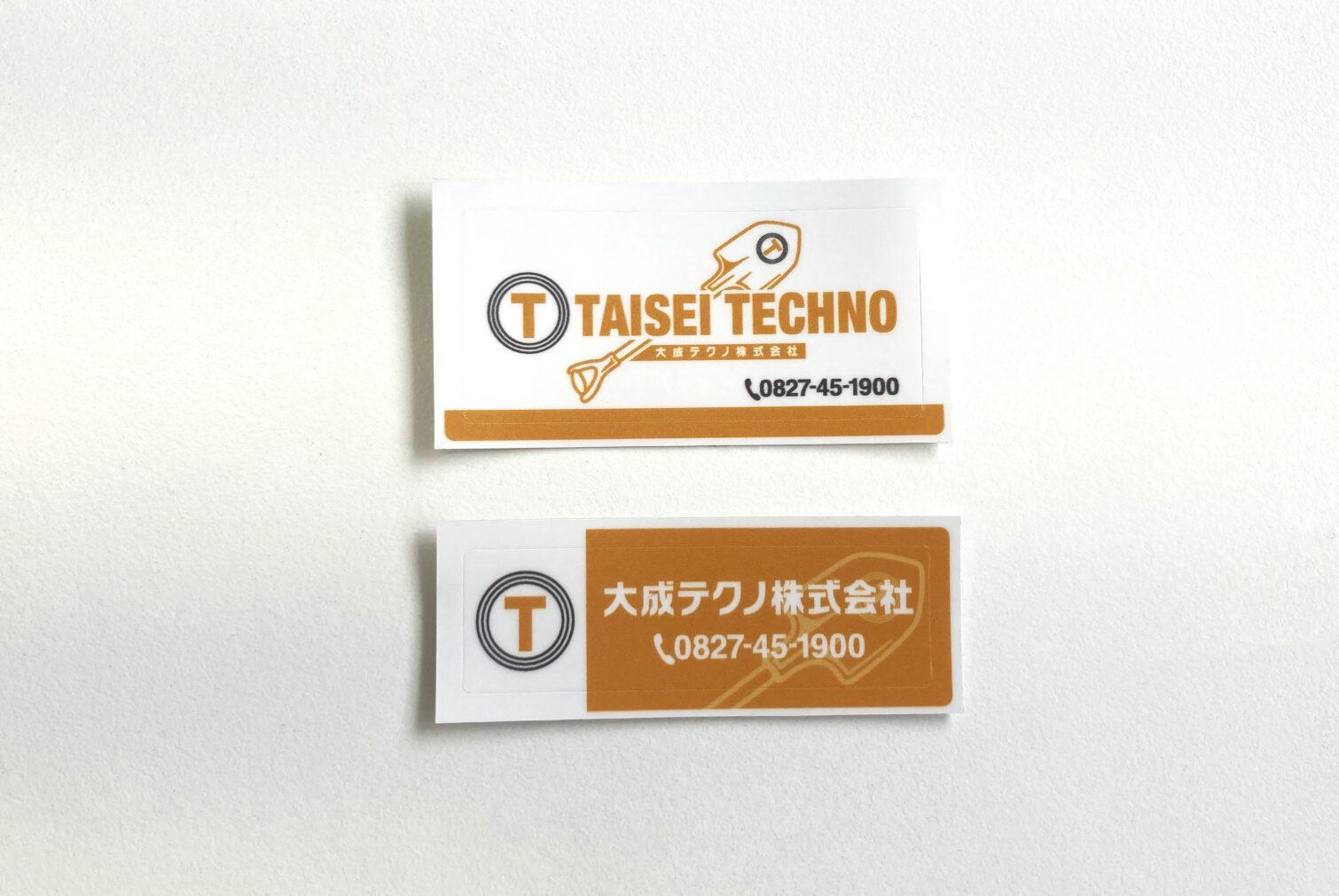 大成テクノ株式会社