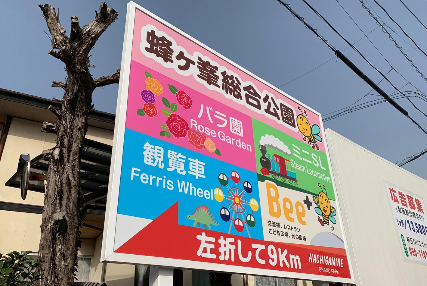 蜂ヶ峯総合公園(和木町役場)
