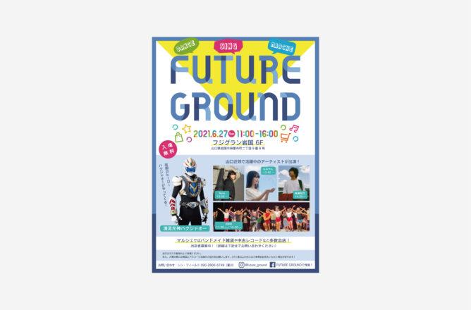 音楽とダンス、マルシェのイベント「FUTURE GROUND」開催決定!