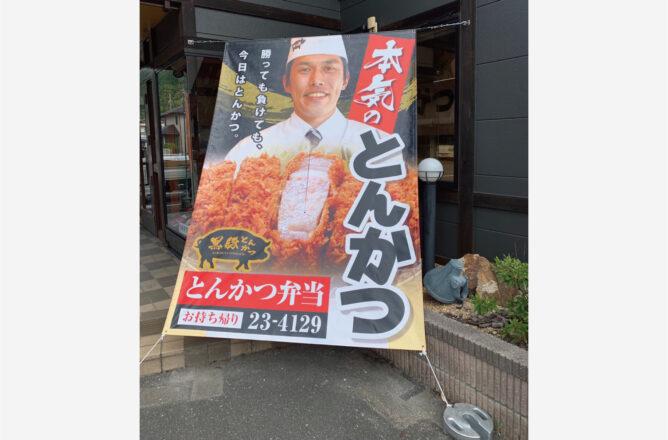 有限会社カンパーニュ(かつ福本店)