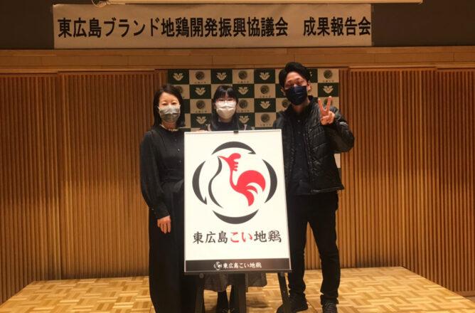 「東広島ブランド地鶏開発協振興協議会」成果報告会に参加しました