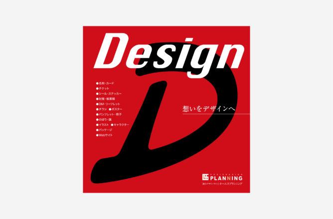 デザイン事業の紹介パンフレットが完成!
