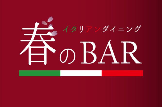 「イタリアンダイニング 春のBAR」4月1日OPEN!