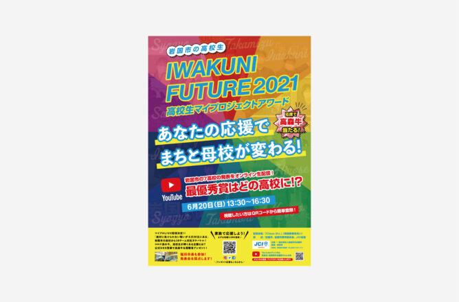「IWAKUNI FUTURE 2021 高校生マイプロジェクトアワード」がYouTube生配信にて開催決定!