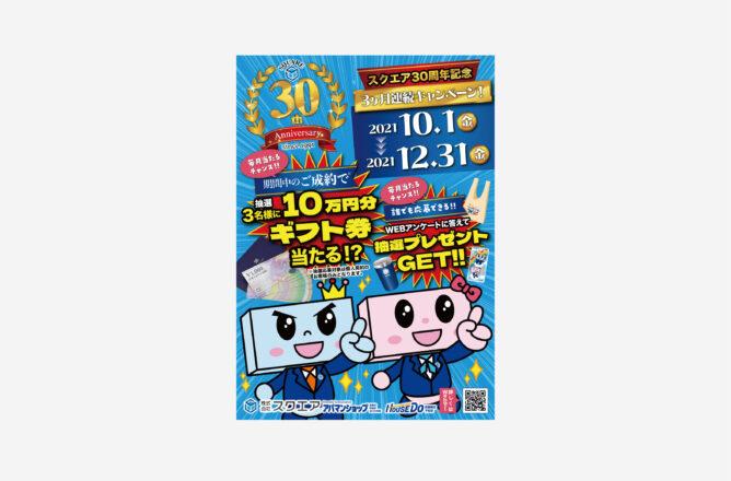 スクエア様30周年記念キャンペーン開催!!
